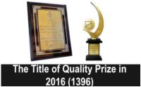 The Title of Quality Prize in 2016(1394)